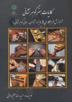 کلیات هنر گوهر نشانی (آموزش مخراجکاری 1 (ابزارشناسی،مبانی گوهرشناسی))