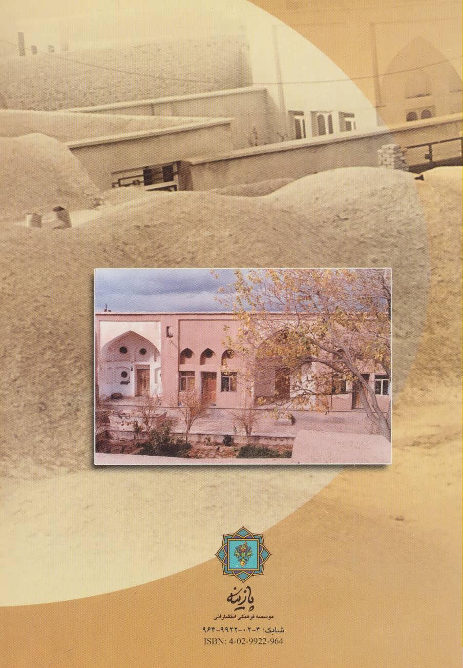 فرهنگ مردم وزوان اصفهان (وزوان شناخت)