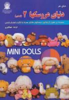 دنیای هنر عروسکها 2 (نمدی)،(2زبانه)