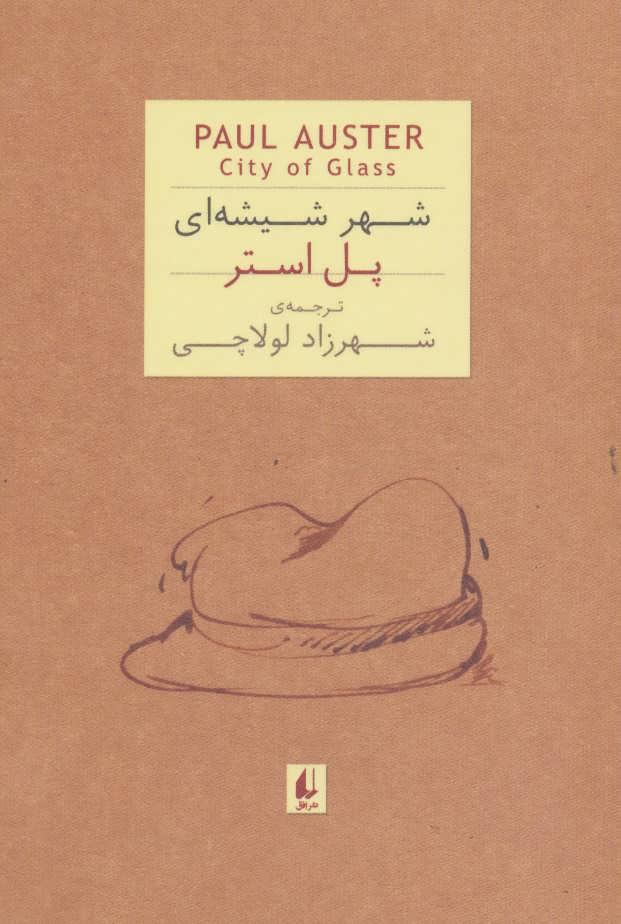 ادبیات امروز،رمان15 (پل استر 1 (شهر شیشه ای))