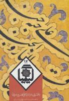 کیمیا12 (دفتری در ادبیات و هنر و عرفان)