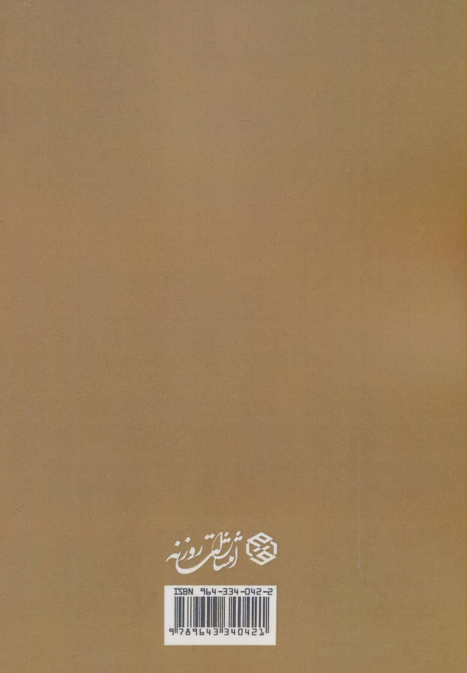 کیمیا 3 (دفتری در ادبیات و هنر و عرفان)