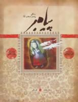 پیامبر (ص)،(کتاب دوم و سوم:کودکی)