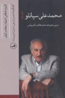 محمدعلی سپانلو (تاریخ شفاهی ادبیات معاصر ایران)