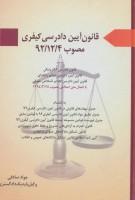 قانون آیین دادرسی کیفری (مصوب 92/12/4)