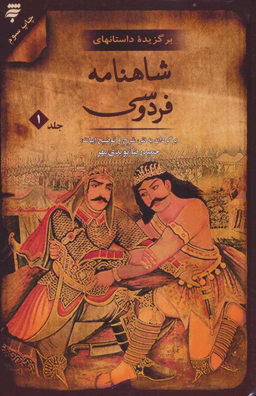 برگزیده داستان های شاهنامه فردوسی 1