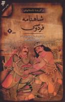 برگزیده داستان های شاهنامه فردوسی 2