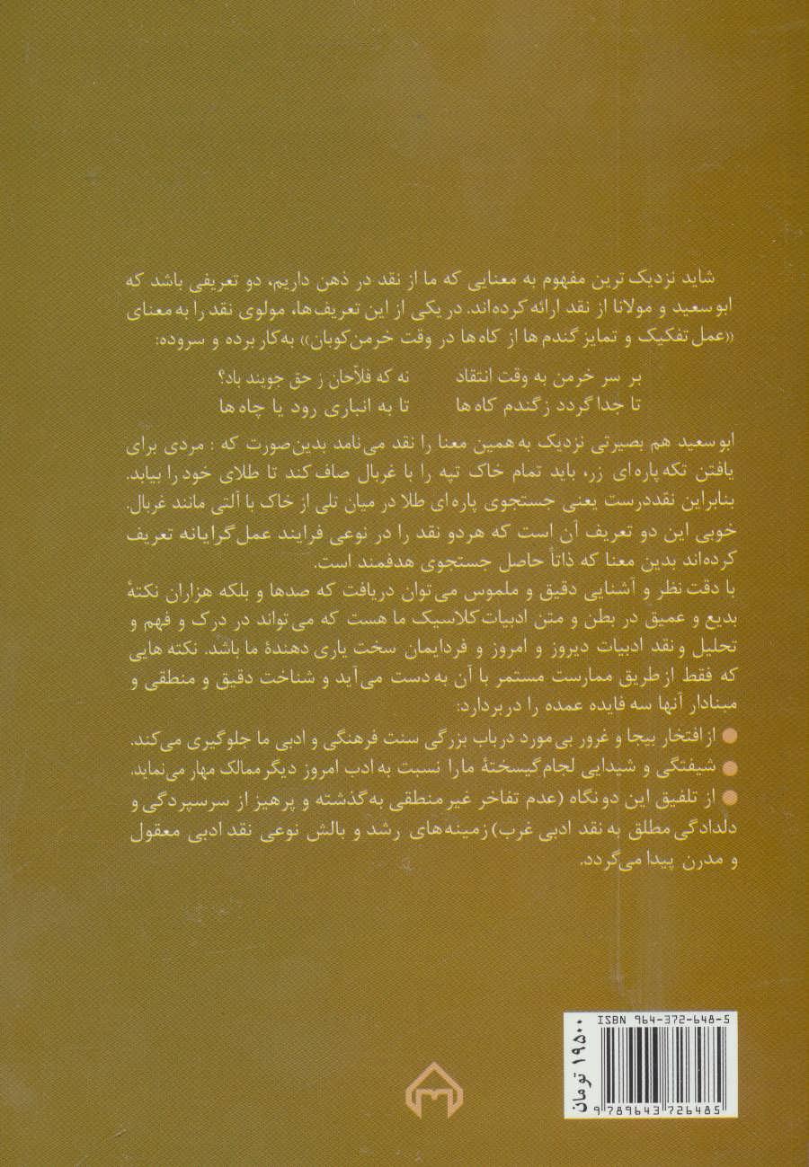 نقد ادبی در ادبیات کلاسیک فارسی