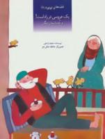 قصه های بی بی و بابا (یک عروسی در راه است! و نه داستان دیگر)
