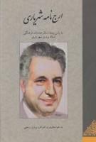 ارج نامه شهریاری (به پاس پنجاه سال خدمات فرهنگی استاد پرویز شهریاری)
