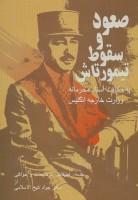 صعود و سقوط تیمور تاش