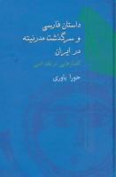 داستان فارسی و سرگذشت مدرنیته در ایران (گفتارهایی در نقد ادبی)