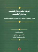 گزیده متون روان شناسی به زبان انگلیسی (برای دانشجویان رشته های روان شناسی و زمینه های وابسته)
