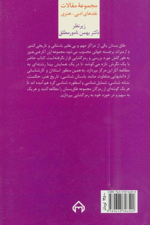 طاق بستان (مجموعه مقالات نقدهای ادبی-هنری)