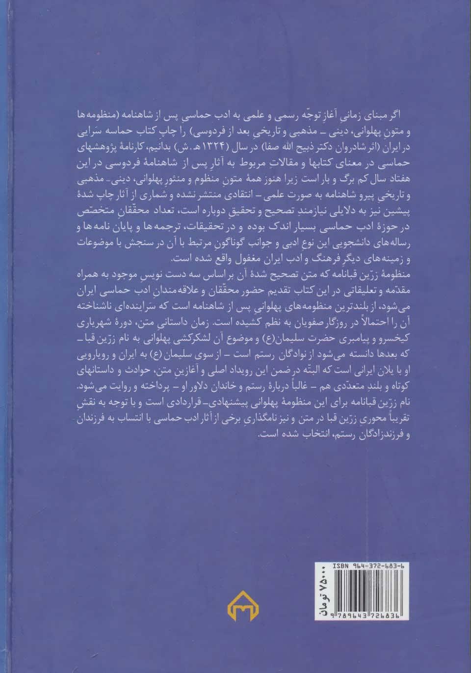 زرین قبانامه (منظومه ای پهلوانی و پیرو شاهنامه از عصر صفویه)