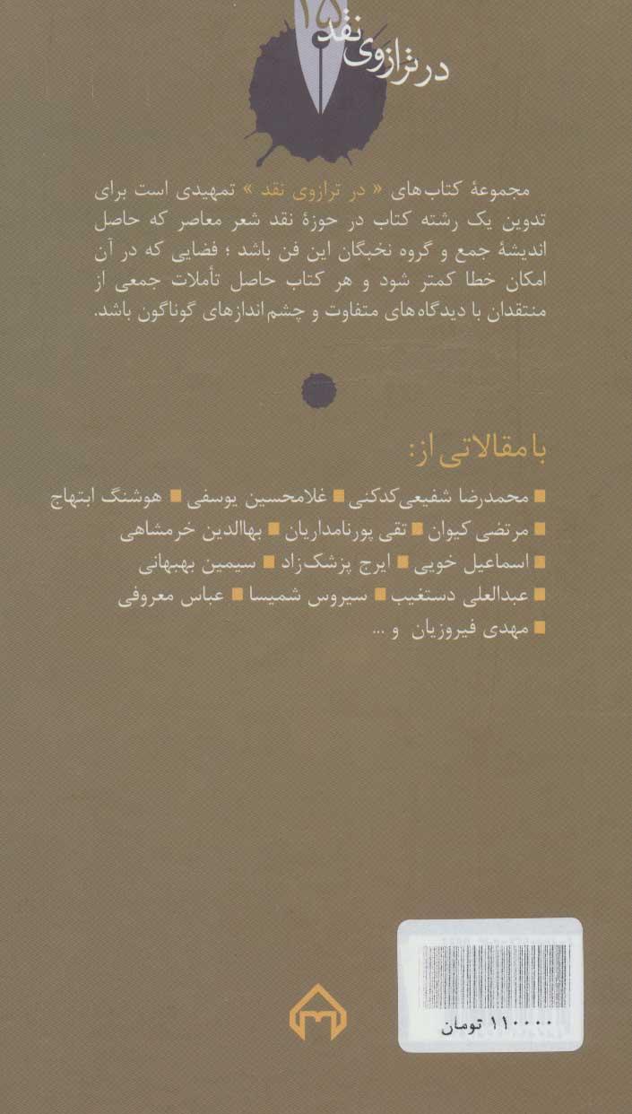 شعری که زندگی ست:زندگی،نقد و تحلیل اشعار احمد شاملو (در ترازوی نقد15)