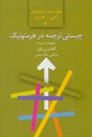چیستی ترجمه در هرمنوتیک:نظریه ها و کاربردها (نظریه ها و نقدهای ادبی-هنری 4)