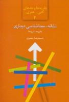 نشانه-معناشناسی دیداری:نظریه ها و کاربردها (نظریه ها و نقدهای ادبی-هنری 3)