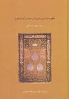 مفهوم قرآنی و توراتی موسی (ع) و فرعون (دانش های قرآنی)