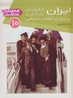 چراهای تاریخ ایران10 (ایران از کودتای رضا خان تا پیروزی انقلاب اسلامی)،(گلاسه)