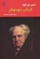 ادبیات جهان15 (درمان شوپنهاور)