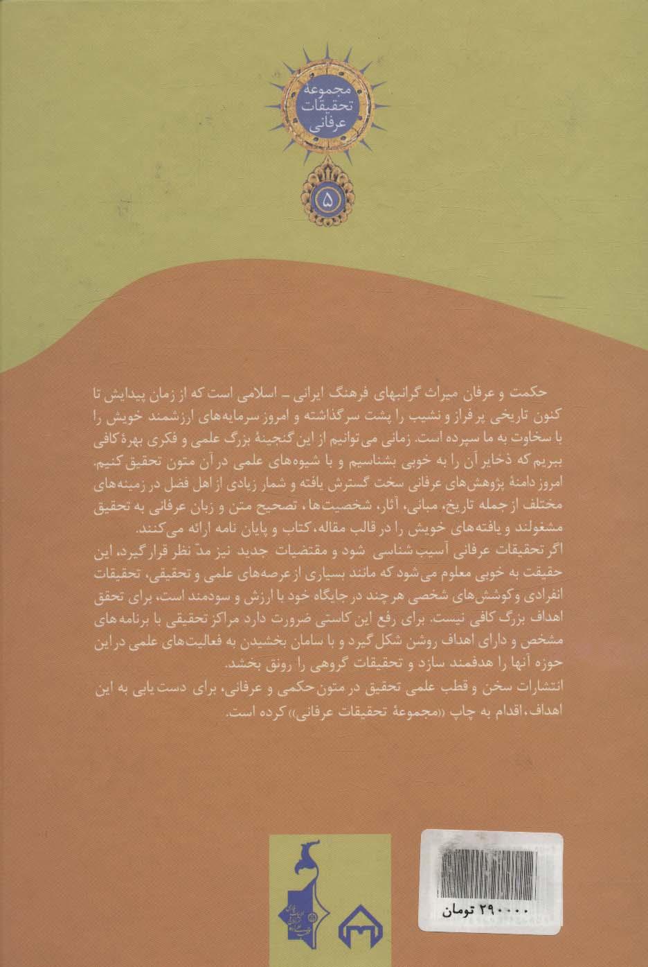 تفسیر عرفانی قرآن منسوب به امام جعفر صادق (تحقیقات عرفانی 5)