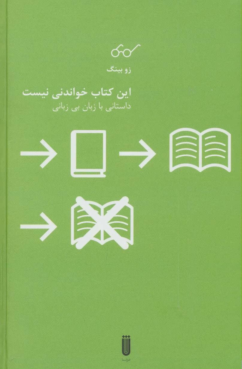 این کتاب خواندنی نیست (داستانی با زبان بی زبانی)