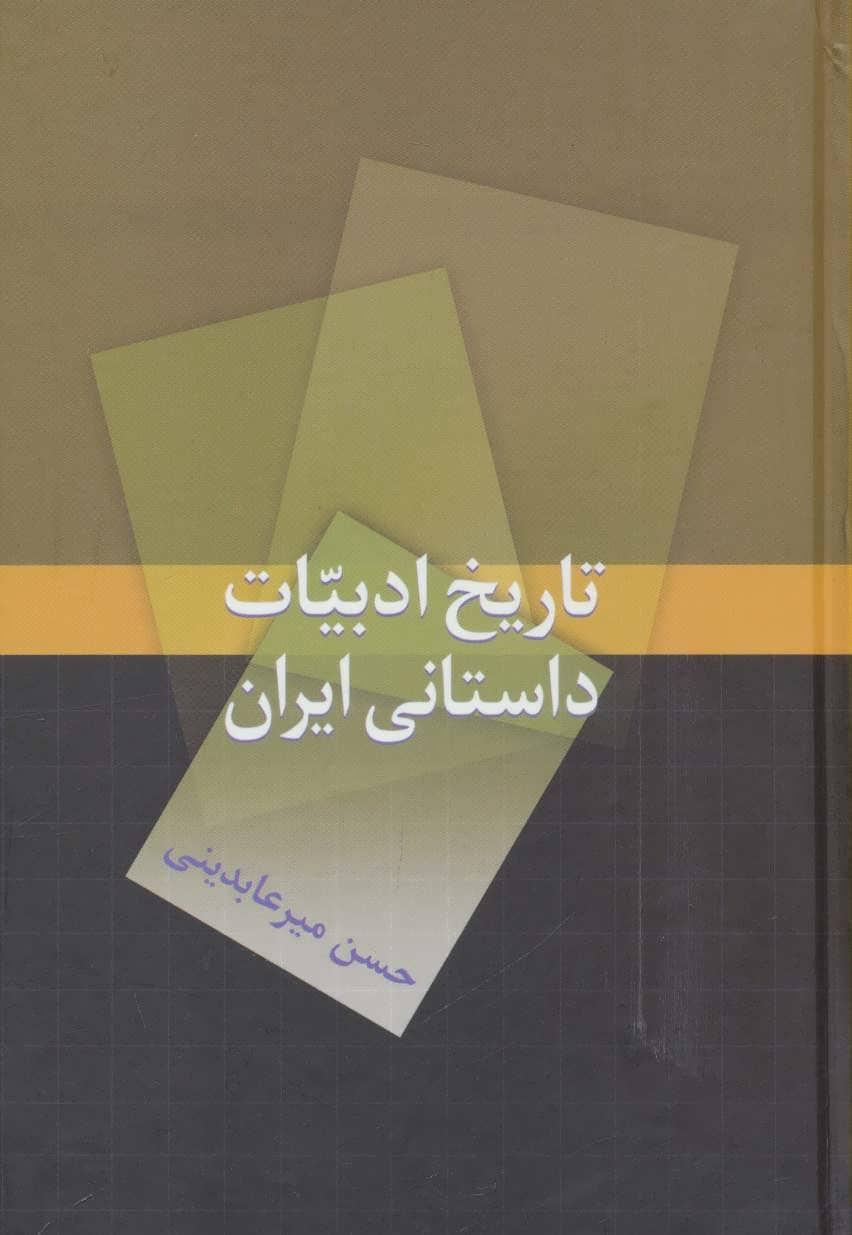 تاریخ ادبیات داستانی ایران