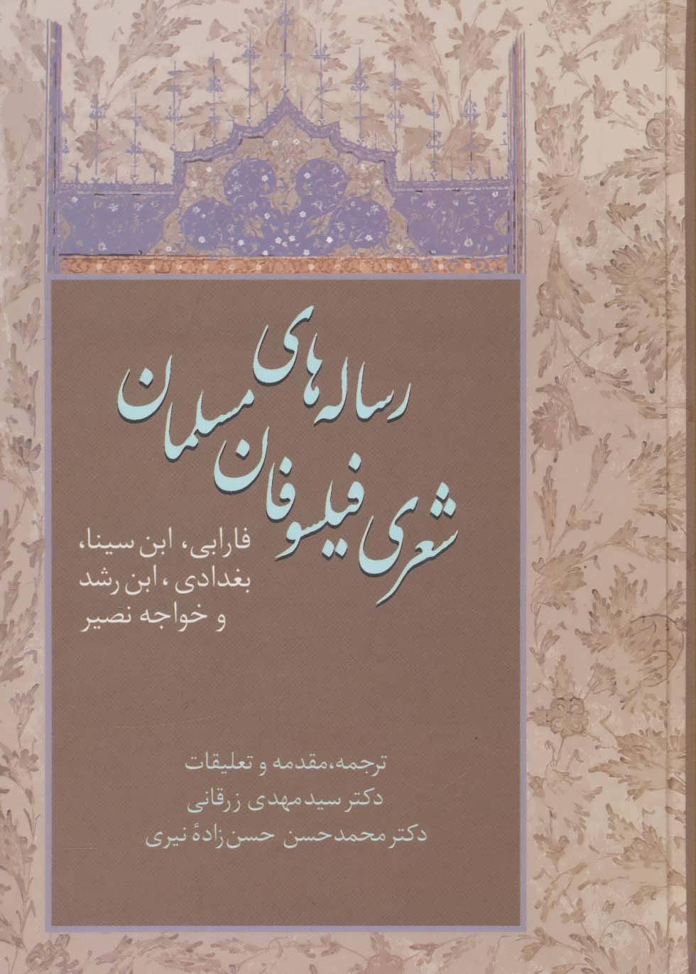 رساله های شعری فیلسوفان مسلمان(فارابی،ابن سینا،بغدادی،ابن رشد و خواجه نصیر)