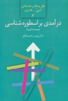 درآمدی بر اسطوره شناسی:نظریه ها و کاربردها (نظریه ها و نقدهای ادبی-هنری 6)