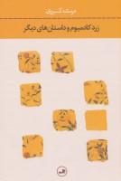 زرد کادمیوم و داستان های دیگر