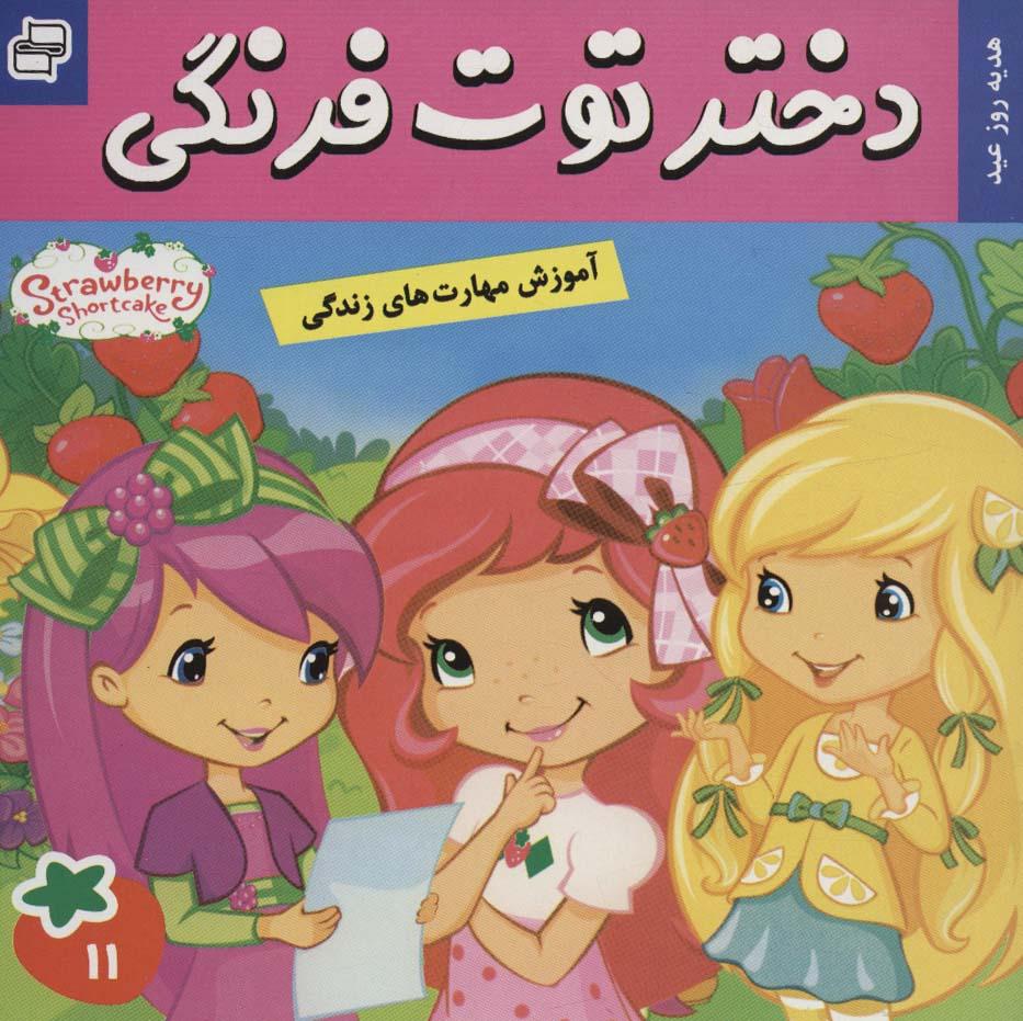 دختر توت فرنگی11 (هدیه روز عید)،(گلاسه)