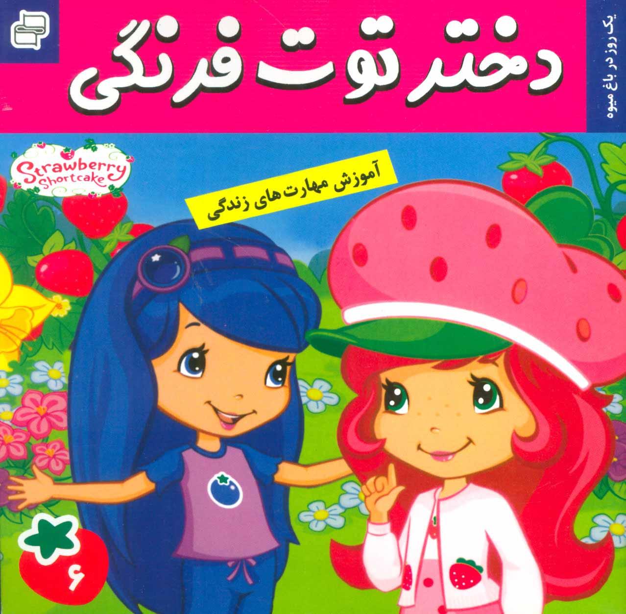 دختر توت فرنگی 6 (یک روز در باغ میوه)،(گلاسه)