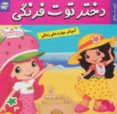 دختر توت فرنگی 3 (بازی در ساحل)،(گلاسه)