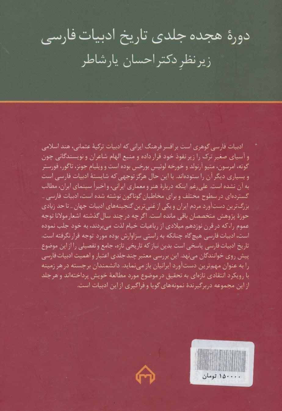 تاریخ ادبیات فارسی18 (ادبیات شفاهی زبان های ایرانی)