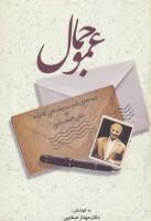 عمو جمال (نامه های سید محمدعلی جمالزاده به علی اصغر حلبی)