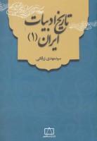 تاریخ ادبیات ایران 1