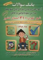 بانک سوالات آزمون های ورودی دوره ی اول متوسطه مدارس نمونه دولتی و خاص 31 استان کشور