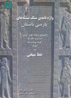 واژه نامه ی سنگ نبشته های پارسی باستان (راهنمای نشانه های آوایی:اندیشه نگارها،کوته نوشت ها،اعداد…)