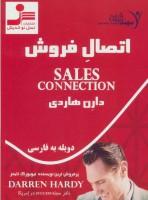 دی وی دی اتصال فروش (باقاب)