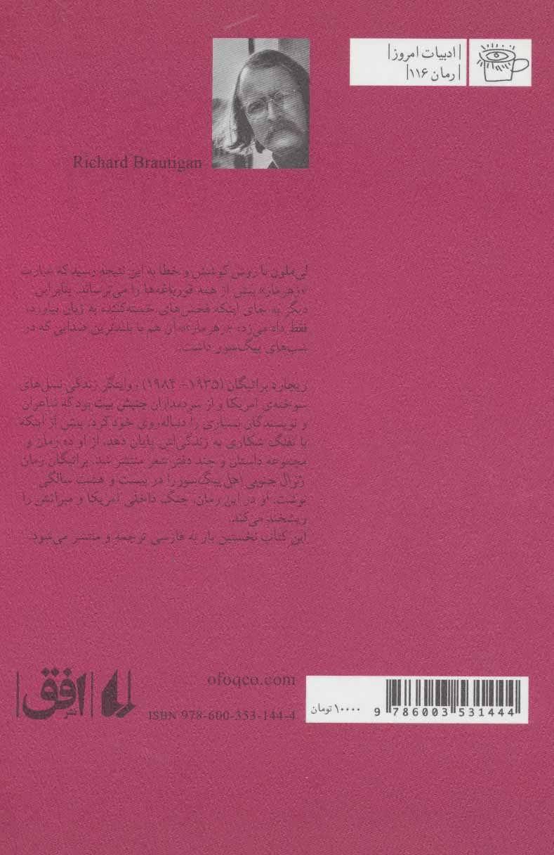 ادبیات امروز،رمان116 (ژنرال جنوبی اهل بیگ سور)