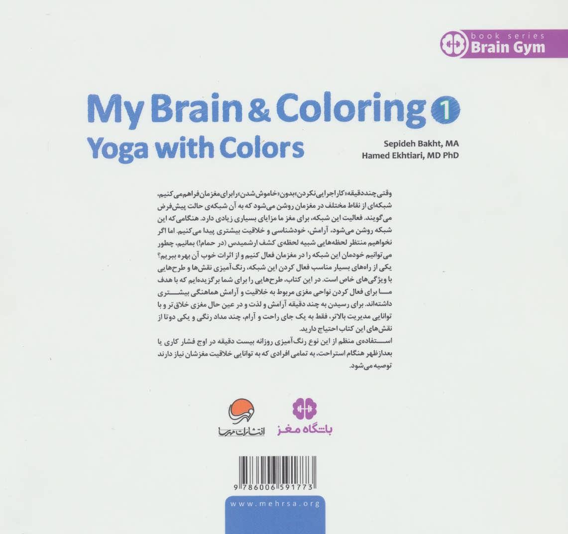مغز من و رنگ آمیزی 1 (یوگا با رنگ ها:باشگاه مغز)