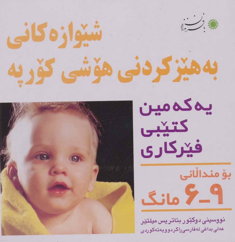 شیوه های تقویت هوش نوزاد (9-6 ماهه)،(کردی)،(گلاسه)