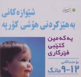 شیوه های تقویت هوش نوزاد (12-9 ماهه)،(کردی)،(گلاسه)