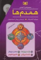 مجموعه همدم ها (4جلدی)