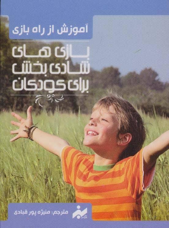 فلش کارت آموزش از راه بازی (بازی های شادی بخش برای کودکان)،(گلاسه)