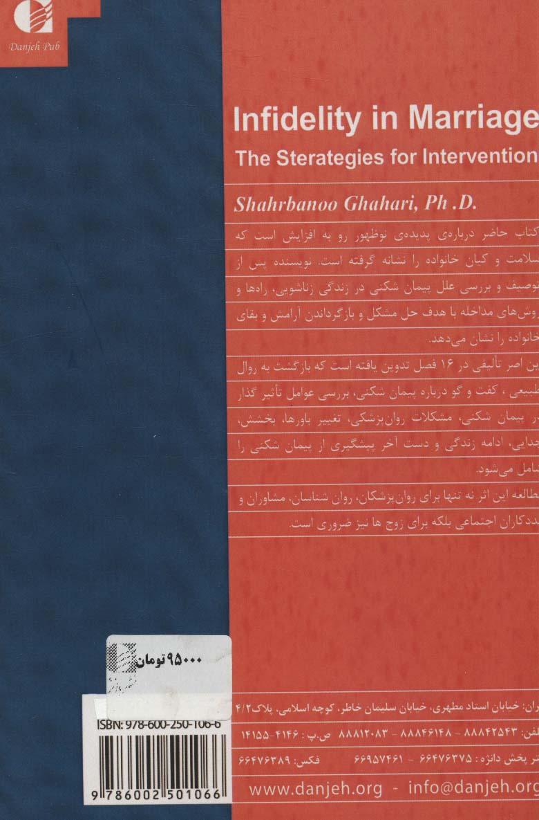 پیمان شکنی در زناشویی (راهکارهایی برای مداخله)