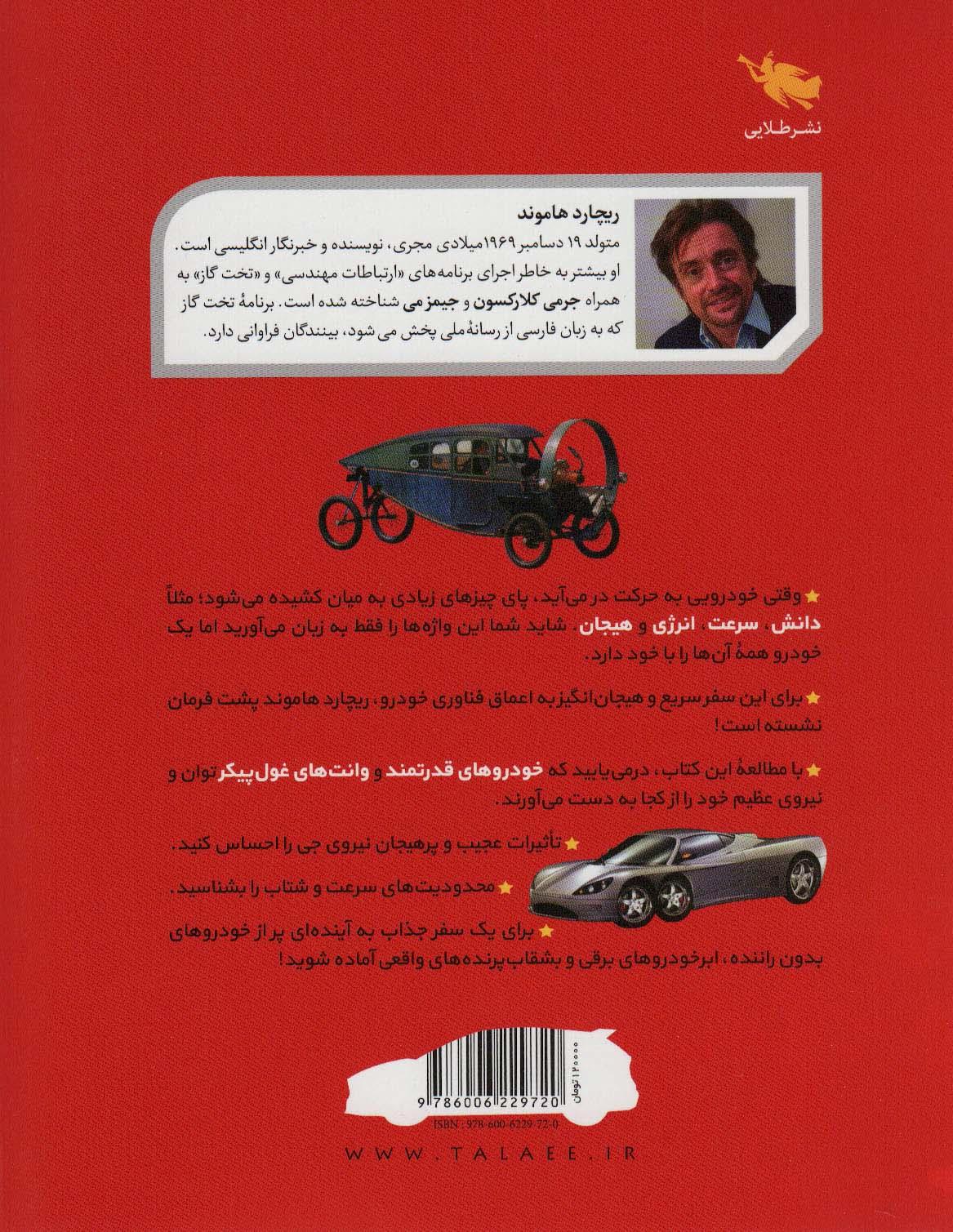 دانش و فناوری خودرو (گلاسه)