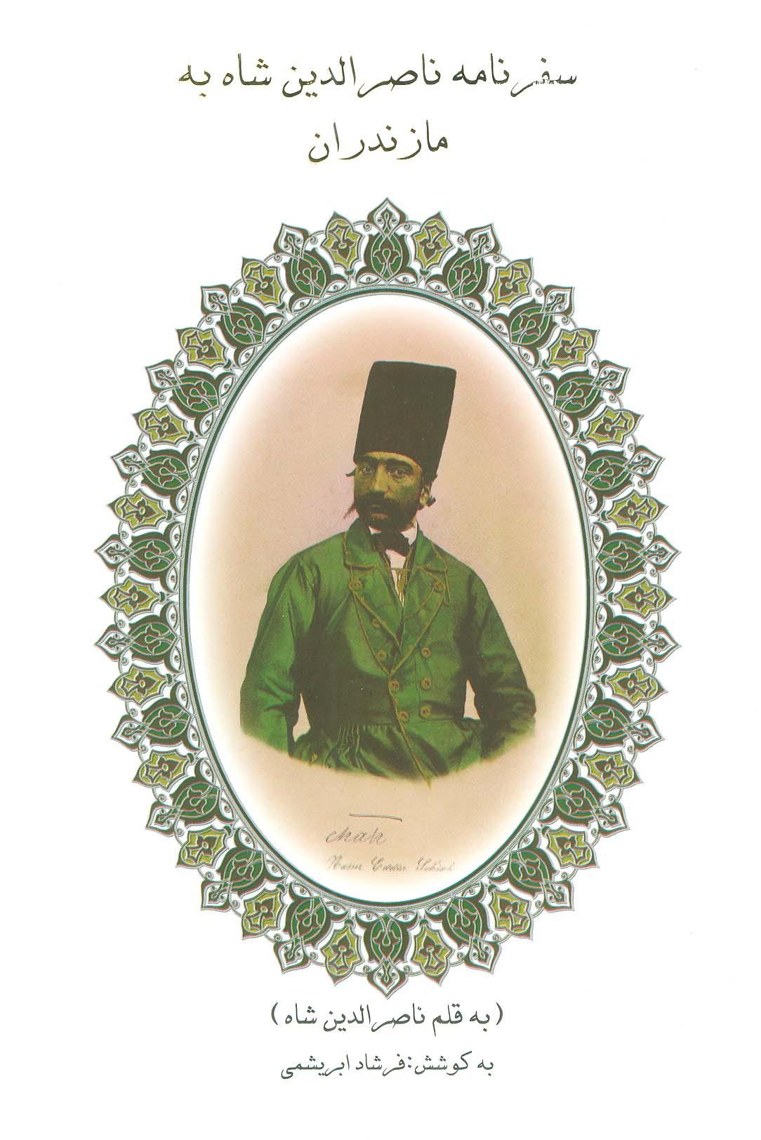 سفرنامه ناصرالدین شاه به مازندران