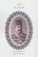 دیوان ناصرالدین شاه